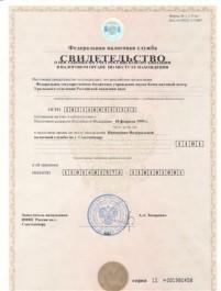 Свидетельство о постановке на учет Российской организации в налоговом органе Учреждения Российской академии наук Коми НЦ УрО РАН