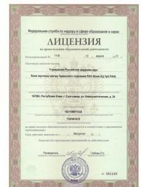 Лицензия на право ведения образовательной деятельности Учреждению Российской академии наук Коми НЦ УрО РАН